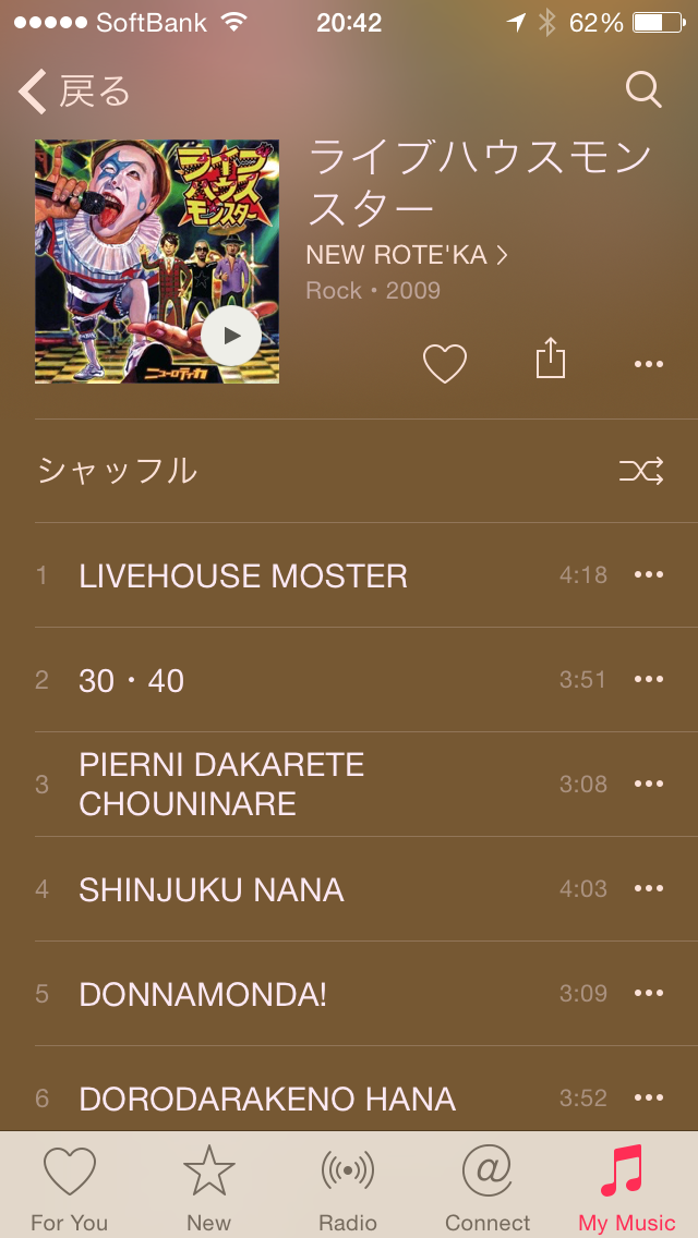 Apple MUSIC ローマ字