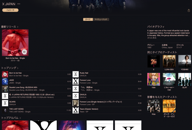 X JAPAN Apple MUSIC